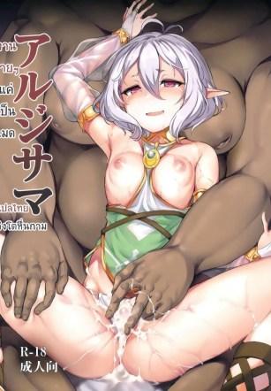 งานง่ายๆแค่เป็นเมด – (C97) [spellcaster. (Sattol)] Aruji-sama (Princess Connect! Re:Dive)